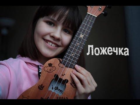 Анна Жданова-Ложечка(cover By Natasha Bogdanova)