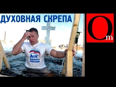 Шариков и Духовная Скрепа