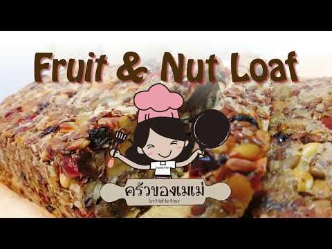 Fruit and Nut Loaf
