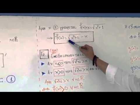 Απαντήσεις στα θέματα Γ1, Γ2 στα Μαθηματικά Θετικής & Τεχν. κατ. 2013