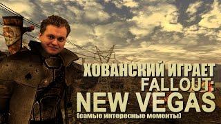 Хованский играет в Fallout New Vegas 2 самые интересные моменты