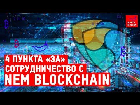 """4 пункта """"за"""" сотрудничество предприятий с NEM Blockchain"""
