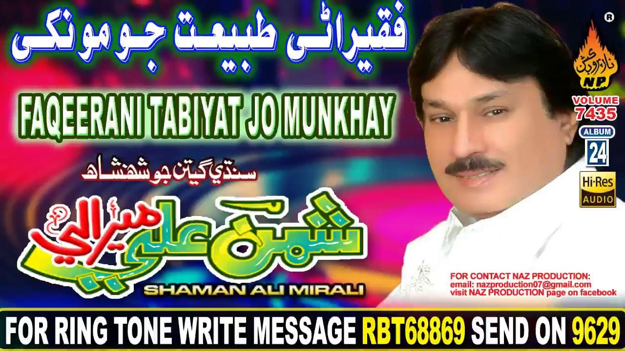 Download OLD SINDHI SONG FAQEERANI TABIYAT JO MUNKHAY DILBAR BY SHAMAN ALI MIRALI NEW ALBUM 24 VOLUME 7435