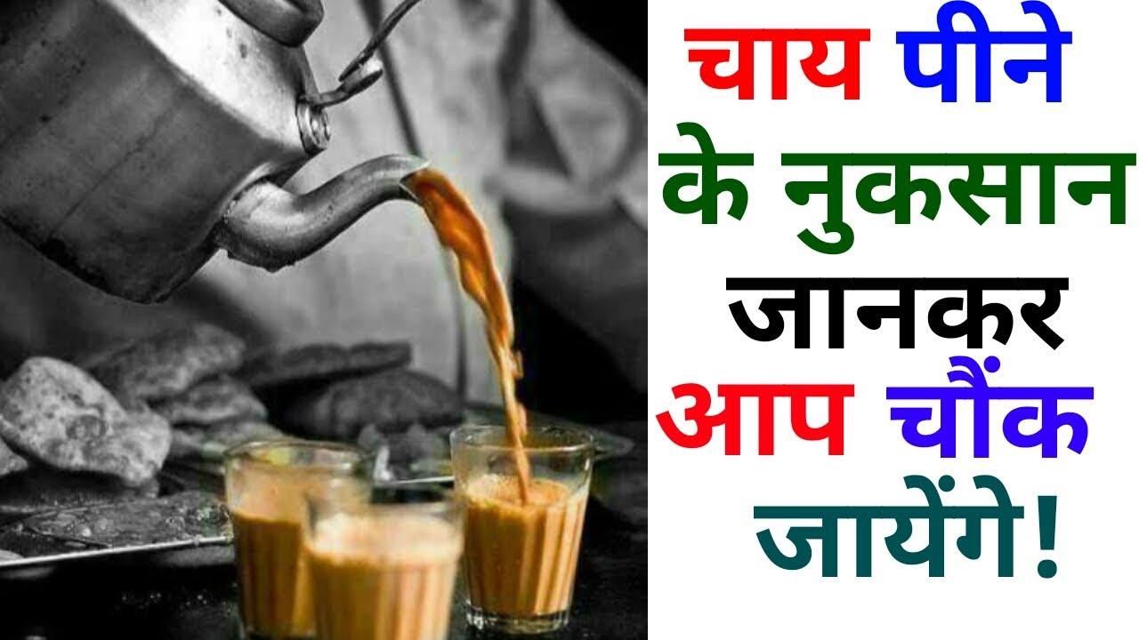 Image result for चाय कभी भी नहीं पीनी चाहिए