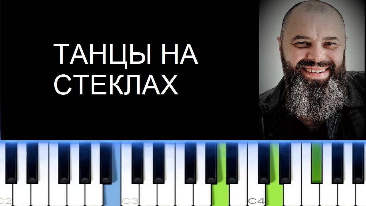 МАКСИМ ФАДЕЕВ - ТАНЦЫ НА СТЕКЛАХ (Фортепиано)
