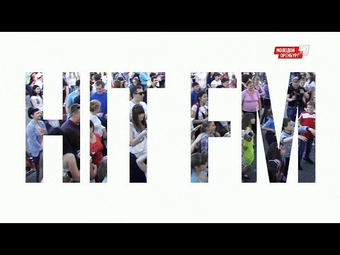 Радио Хит FM Оренбург  FM — слушать онлайн