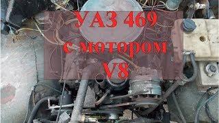 УАЗ V8. Двигатель ГАЗ 53. UAZ V8