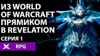 Из World of Warcraft прямиком в Revelation. Серия 1