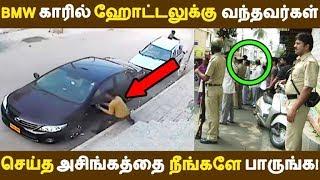 BMW காரில் ஹோட்டலுக்கு வந்தவர்கள் செய்த அசிங்கத்தை நீங்களே பாருங்க! | Tamil News | Tamil Seithigal