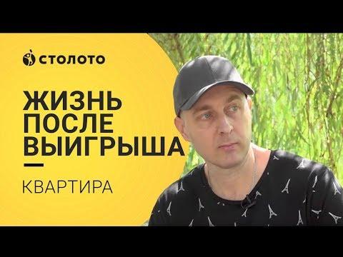 Столото представляет| Победитель Русского Лото Дмитрий Субботин - выиграл квартиру