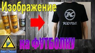 Как нанести Изображение на Футболку / How to put the image on T-shirts