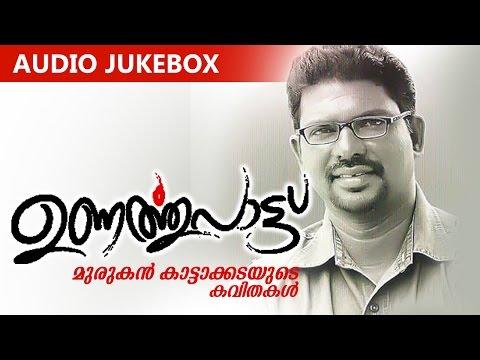 Malayalam Kavithakal   Unarthupattu   Audio Jukebox   Murukan Kattakada [ മുരുകന് കാട്ടാകട ]