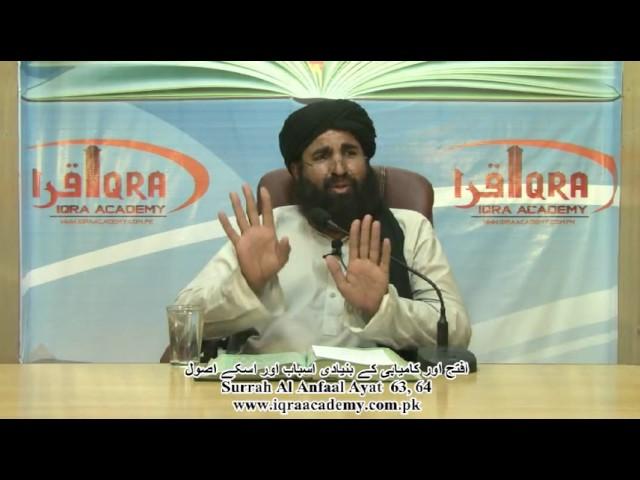 Fatah Aur Kamiabi ke Bunyadi Asbab aur Uskay Usool  Surrah Al Anfaal Ayat 63, 64