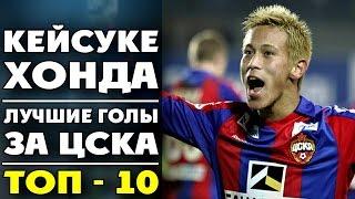Кейсуке Хонда   Лучшие голы за ЦСКА   ТОП-10 ● Keisuke Honda   Best goals for CSKA ▶ iLoveCSKAvideo