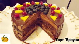 """Торт """"Брауни"""" - нежный и незабываемый вкус."""