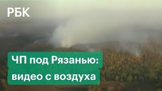 Пожар и взрывы на складе боеприпасов под Рязанью. Видео с воздуха