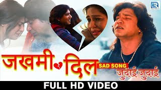 जखमी दिल (Zakhami Dil) जुदाई 💔 | Full | SAD SONG | Vikram Thakor | New Hindi Song 2018