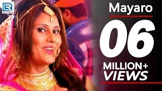 Mayro Song - मायरो | Gajendra Ajmera Vivah SPECIAL | DJ Song | FULL Video | Hit Rajasthani Songs