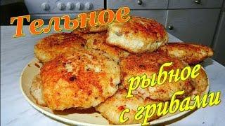 Котлеты из щуки с грибами, тельное. Видео рецепты от Борисовны.