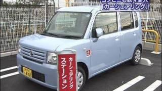 大手コンビニが「カーシェアリング」のサービス開始(10/01/21)