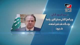 قالوا: عن تفجير بنك بيروت .. وقانون التظاهرفي مجلس النواب