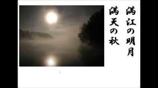岳風会吟詠教本 漢詩篇2-15。作者は江戸末期の儒学者ですが、江戸三筆...