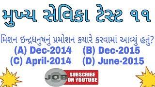 Mukhya Sevika Test 11 By G JOB   Must Watch   mukhya sevika exam 2018