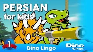 Persian learning for kids - Dinolingo Farsi lessons for children -  فارسى