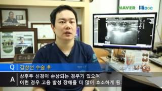 33 갑상선암 수술후 노래가능한가요 ? 유노외과- 유방 갑상선 외과 전문의 민호균