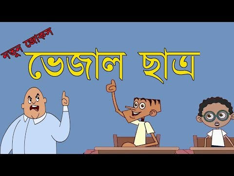Vejal Chatro | teacher vs student part-17 | Bangla funny jokes 2018 | kappa cartoon