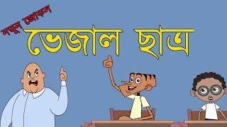 Vejal Chatro | teacher vs student part-17 | Bangla funny jokes 2018 | kappa cartoon
