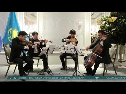 Казахстанский струнный квартет имени Газизы Жубановой покорил Нью-Йорк