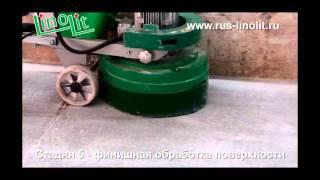 Процесс полирования бетона по системе LINOLIT