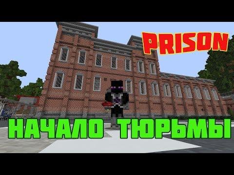 Я попал в тюрьму | Prison