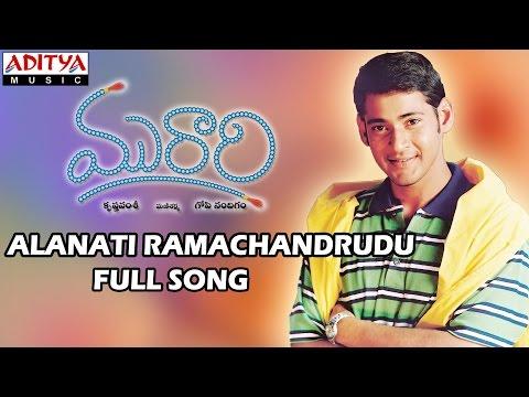 Alanati Ramachandrudu Full Song II Murari Movie II Mahesh Babu, Sonali Bindre