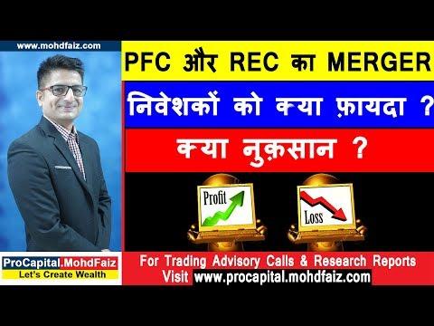 PFC और REC का MERGER निवेशकों को क्या फ़ायदा क्या नुक़सान | PFC AND REC MERGER |
