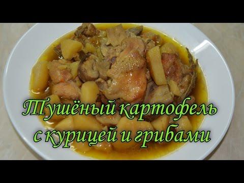 Тушеный картофель с курицей и грибами.