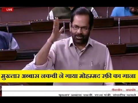 Mukhtar Abbas Naqvi sing Mohammed Rafi song in Rajya Sabha
