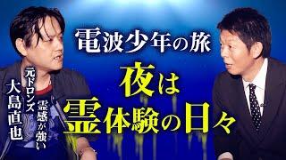 【元ドロンズ 大島】霊感が強い大島が電波少年旅の夜に体験 怖い話『島田秀平のお怪談巡り』