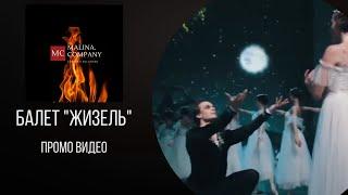 """Проморолик балета """"Жизель"""""""