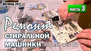 Ремонт стиральной машины indesit ч.3. чистка платы, сборка машинки