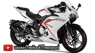 GPX + Loncin GP300 ม้า 29 ตัว แคมคู่ 4 วาล์ว หม้อน้ำ ท้าชน 4 ค่ายญี่ปุ่น : motorcycle tv thailand