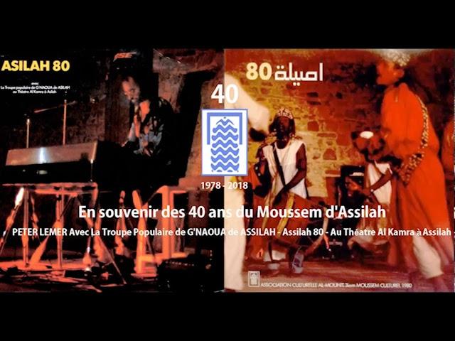 Peter Lemer et La Troupe Populaire de Gnaoua De Asilah Invocation #Assilah40