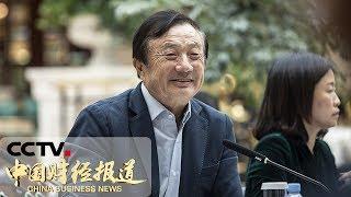 《中国财经报道》 20190522 11:00| CCTV财经