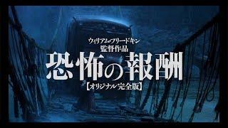 『恐怖の報酬 オリジナル完全版』フリードキン監督メッセージ入り予告編