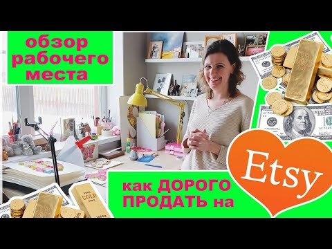 БОЛЬШИЕ продажи рукоделия на Etsy. Обзор рабочего места КВИЛЛИНГ мастера (отправка работ заграницу)