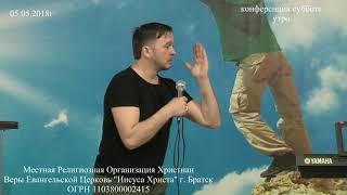 Олег Конищев проповедь утро