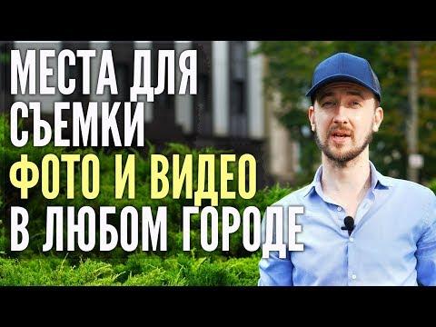 Места для фотосессии и видео съемки в любом городе