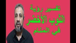 تفسير حلم رؤية الثوب الأخضر عند بن شاهين في المنام / اسماعيل الجعبيري