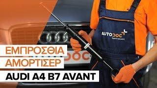 Εγχειριδιο AUDI A7 Sportback (4KA) online